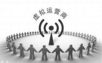 工信部暗访:37个虚拟运营商营销网点存违规行为