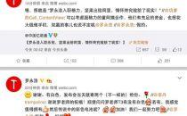 罗永浩否认了传闻 但似乎只针对入职乐视和坚果出售给阿里
