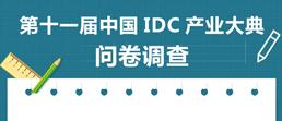 IDCC大会调研问卷