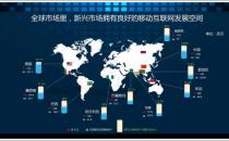 茄子快传超过7亿用户 大数据或提速商业变现
