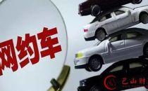 资本方压力逼滴滴收割用户 西安部分网约车涨价近5成