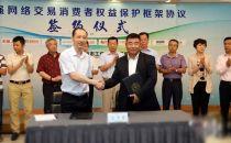 北京工商局签约京东等电商平台 加强消费者权益保护
