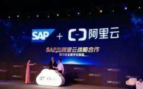 SAP与阿里云深度合作 推进三大云计算平台在中国落地