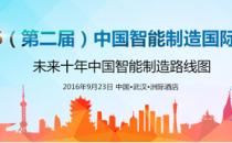 2016(第二届)中国智能制造国际论坛即将隆重召开