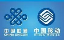 中国移动和中国联通两家国际公司董事长离职