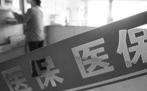 海宁网上药店移动医保支付系统上线