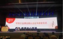 中国电信天翼云高分通过2016可信云金牌运维认证