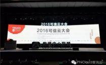斐讯云受邀参与2016可信云服务大会