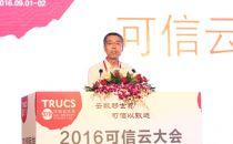 工业和信息化部信息通信发展司副司长陈立东:通报可信云服务认证发展情况