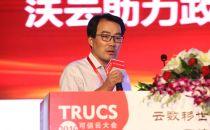 联通沃云首席安全专家高级工程师徐余锋:沃云助力政务,云网一体运营