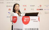 四川大学陈兴蜀教授:云服务安全审查的标准和进展