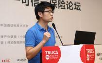 UCloud高级架构师王凯:云保险加固云计算信息安全体系