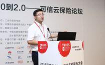 中国人保财险方晓栋:介绍可信云保险的最新情况