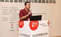 中国电信云计算及SDx联合技术开放实验室执行主任王峰:企业级SaaS如何选择可信的云分发服务