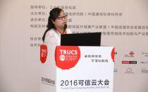 数据中心联盟技术专家陈娜:可信云桌面云评估方法介绍及标准分享