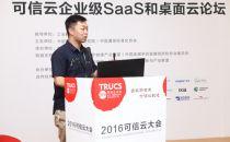 中国信息通信陈文弢介绍可信云企业级SaaS评估方法