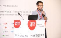 联想云存储业务技术总监王震宇:联想企业网盘,让文件创造业务价值