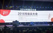 2016可信云大会在京隆重召开