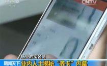 央视揭虚拟运营商猫腻:你的身份证或已被冒用绑定170手机