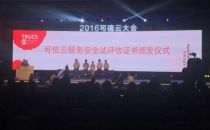 UCloud斩获2016可信云大会双料大奖,打造最可信的云服务