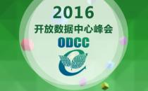 """2016年ODCC峰会将揭晓数据中心的""""未来城市"""""""