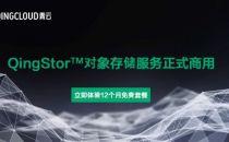QingStor对象存储服务正式商用 CDN加速服务同步推出