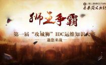"IDCC2016 首届 ""攻城狮""IDC运维知识竞赛启动"