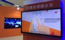 中国联通在全国独家推出防欺诈提醒服务