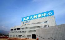 西北青海省大型数据中心