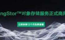 青云对象存储与CDN服务正式同步商用
