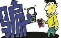 防诈骗严防个人信息