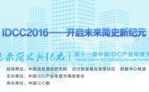 第十一届中国IDC产业年度大典正式启动