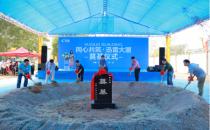 迅雷大厦深圳奠基 将打造多功能总部基地
