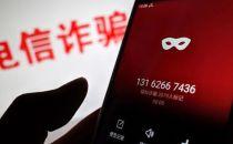 通信诈骗太猖獗 中国移动/联通/电信齐出手
