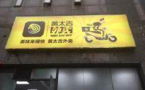 黄太吉神话破灭,意味着餐饮O2O做大很艰难