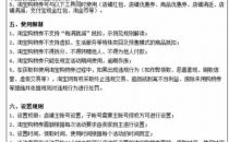 """淘宝新增""""购物券""""使用说明 若违规将被处罚"""