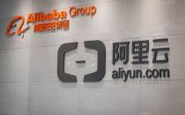 服务超2000家金融机构 阿里云成金融行业最大云服务商