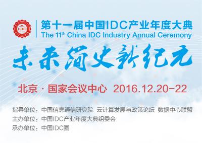 第十一届中国IDC产业年度大典