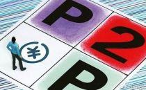 """新政""""借款限额""""影响P2P大型交易,红岭创投遭重创被迫转型"""
