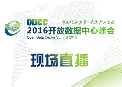 2016ODCC开放数据中心峰会现场直播