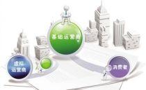 工信部:4G用户已占移动通信半壁江山 虚拟运营商监管将加强