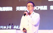施耐德数据中心技术顾问石葆春: 数据中心基础设施的趋势与创新