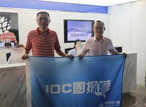 IDC圈探营:走进森华易腾