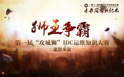 IDCC2016首届IDC运维工程师知识竞赛