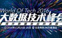 揭开数据背后的真相:WOT2016大数据技术峰会来袭