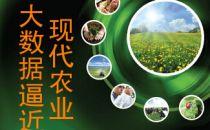 大数据将如何影响农业产业链?