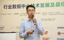 中国联通云数据有限公司高级工程师刘阳:中国联通贵安仓储式MDC探究