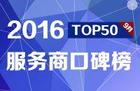 2016服务商口碑榜Top50(9月)