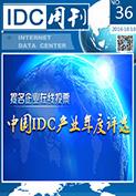 周刊523:第十一届IDC产业年度评选报名正式启动