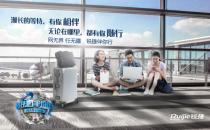 """""""锐捷伴你行""""之锐捷网络助力天津滨海机场打造完美Wi-Fi"""